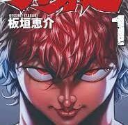 漫画家の板垣恵介先生、色黒キャラは強者にしないと満足できない様子