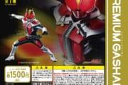 【画像】新しい仮面ライダーのガシャポン、全1種で1500円