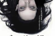 【映画】「ジェーン・ドウの解剖」って滅茶苦茶怖くない??