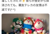 【アニメ】ドラえもんズとかいう公式に消された存在