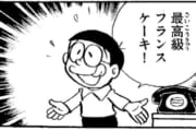 【漫画】ドラえもんに出てくるお菓子ってもれなく魅力的だよね