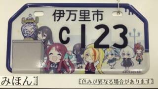 【アニメ】ゾンビランドサガのご当地ナンバープレートが可愛すぎwwwwwwwwww