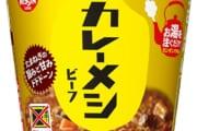【美味】カレーメシ中毒の人おる???