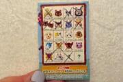 【どうぶつの森】チョコエッグにつているカードがアレにしか見えない件wwwwwwwwwww