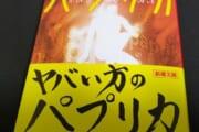 【筒井康隆】パプリカって原作も魅力的だよな【今敏】
