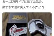 【バンダイ】2万円もする仮面ライダーのグッズが酷すぎて炎上wwwwwwwwwww