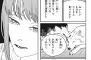 【チェンソーマン】82話感想!@マキマさんの目的が判明・・・!!!