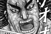 【キングダム】やっと我武神さんが登場したけど今回で最後なのかな?wwwwwww