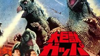 【悲報】大怪獣、日本を避けるようになる・・・