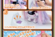 【衝撃】頭のおかしい女児向け玩具が登場するwwwwwwwwwwwwwww