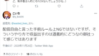 【ネット炎上】人気Vチューバー、新作ゲームのラスボスだけ配信 ←製作者が苦言