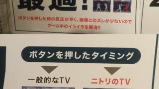 【画像】ニトリのゲームに最適テレビの広告がガチでやばいwwwwwwww