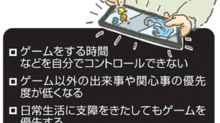 【悲報】コレが当てはまる人はゲーム障害らしい・・・