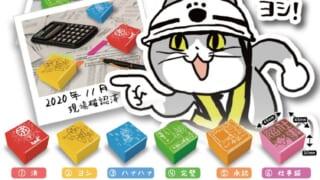 【現場猫】仕事猫の新しいグッズがこちら