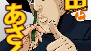 【アニメ】石田とあさくらとかいう黒歴史アニメwwwwwwwwww