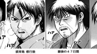 【彼岸島】明さん、初期と今で顔がぜんぜん違うwwwwwwwwww