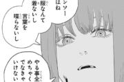 【チェンソーマン】95話感想!@解釈違いで切れる厄介オタクなマキマさん・・・