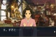【逆転裁判】シリーズ唯一主人公に告白したスサトさん