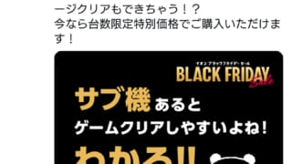 【画像】イオンモバイルの広告がブラックすぎる件