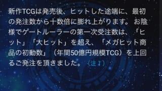 【ゲートルーラー】新作TCG公式「メガヒット商品級の初動数です!」←ネットの反応