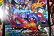 【画像】新しいデュエルマスターズのカード名wwwwwwwwww