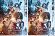 【るろうに剣心】実写版映画、案の定アイツが消される・・・