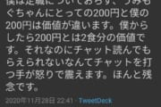 【悲報】Vチューバーに200円スパチャした人、200円程度ではリアクションなくて文句言う