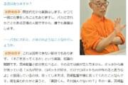 【アニメ】富野由悠季が宮崎駿にバカにされた体験談がこちら