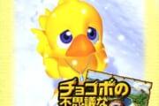 【ゲーム】チョコボの不思議なダンジョン2とかいう名作ゲーム