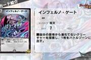【デュエプレ】壊れカード「インフェルノ・ゲート」が収録決定!強すぎない?大丈夫?