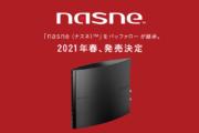 【朗報】「nasne」復活、2021年春に発売予定