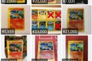 【ポケモンカード】昔のカードの高騰が凄いことになってる件