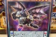【遊戯王】ヤバそうなカードが登場するwwwwww