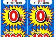 【画像】緊急事態宣言で東京のカラオケ料金が大変なことになる