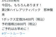 【ゲートルーラーまとめ】ハイレアリティパック第2弾が発売決定!←ネットの反応