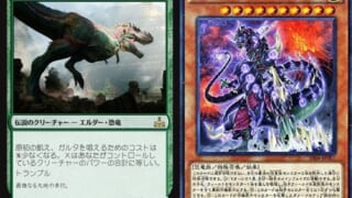 【TCG】カードゲームの恐竜ってドラゴンと比べると少なくて弱くなりがちじゃない?