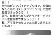 【朗報】搾精病棟のアニメ化企画が進行中!