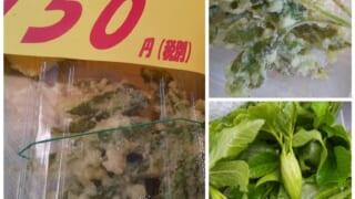 【悲報】埼玉県民、そこらへんの草を食べていた・・・