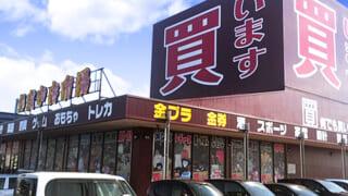 【中古ショップ】地方の鑑定団とか万代書店とか行ってる?