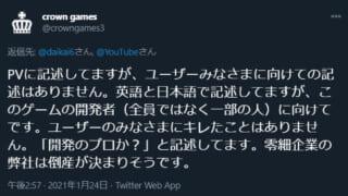【悲報】ゲームメーカー「Twitterのせいで倒産が決まりました」←原因と思われるツイート内容wwwwwwwwwwwwww