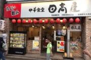 【悲報】秋葉原、●●も閉店・・・、秋葉原の飲食店が潰れまくってやばい