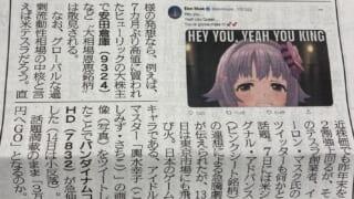 【シンデレラガールズ】幸子、日本証券新聞にのる