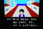 【ゲーム】昔のアドベンチャーゲームの思い出