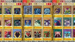 【TCG】初期の遊戯王カードの値段wwwwwwwwwwwwww