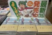 【漫画】「よつばと」3年ぶりに新刊が出る