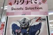 【ガンダム】バレンタインの販促画像wwwwwwwww