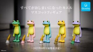 【フィギュア】最近のガチャガチャって変なのが多くない??