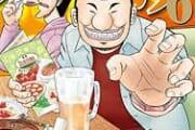 【漫画】原作知らないままハンチョウを読んだ結果wwwwwwww