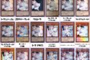 【遊戯王】めちゃくちゃ再録されているカードがこちらwwwwwwwww