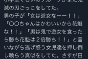 【悲報】フェミさん、鬼滅の刃をネタに日本人男性をディスった結果